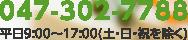 047-302-7788