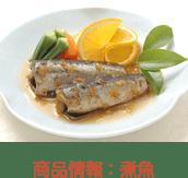 商品情報 : 煮魚